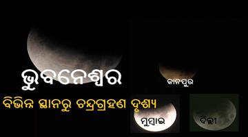 Khabar Odisha:Nation-Chandra-graham-lunar-eclipse-2019-chandra-on-61-July-2019-sawan-month