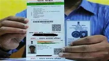 Khabar Odisha:Nation-Election-Commission-gets-legal-power-to-link-Aadhaar-and-Voter-ID-card-by-government