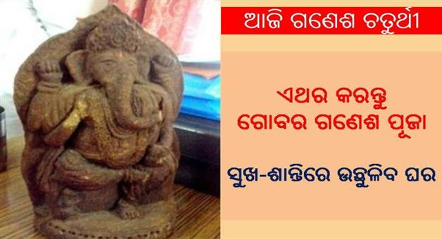 Khabar Odisha:Nation-Ganesh-puja-Cow-dung-Ganesha-idol-for-happiness-home-money