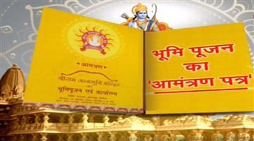 Khabar Odisha:Nation-Invitations--to-175-guests-at-Ram-mandir-bhumipujan-program-in-Ayodhya-August-5