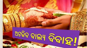 Khabar Odisha:Nation-Know-about-this-important-rule-about-marriage-in-Chhattisgarh