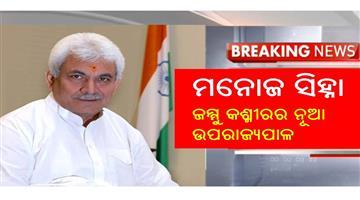 Khabar Odisha:Nation-Manoj-Sinha-to-be-the-new-lieutenant-governor-of-Jammu-and--Kashmir