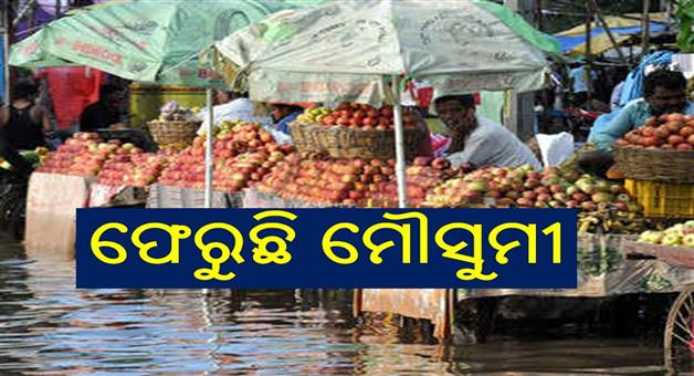 Khabar Odisha:Nation-Monsoon-finally-begins-retreat-most-delayed-in-59-years