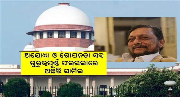 Khabar Odisha:Nation-Next-CJI-Bbobde-part-of-historic-verdicts-like-Ayodhya-right-to-privacy