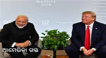 Khabar Odisha:Nation-PM-Modi-is-scheduled-to-meet-top-world-leaders-could-sit-down-for-bilateral-meetings