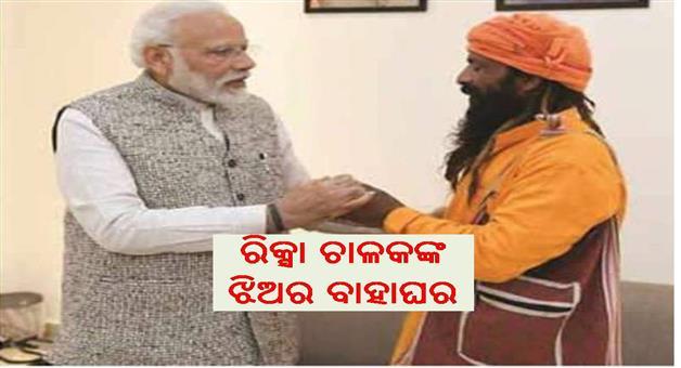 Khabar Odisha:Nation-PM-Narendra-Modi-met-rikshaw-puller-Mangal-Kewat-who-invited-pm-for-his-Daughters-marriage