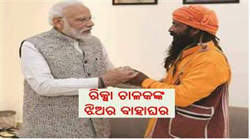 Khabar Odisha:Nation-PM-Narendra-Modi-met-rikshaw-puller-Mangal-Kewat-who-invited-pm-for-his-Daughters-marriage