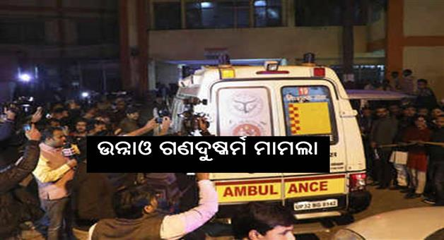 Khabar Odisha:Nation-UP-Unnao-case-victim-asked-her-family-for-the-arrest-of-the-accused