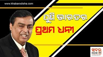 Khabar Odisha:National--Business-Odisha-forbes-india-rich-list-2019-mukesh-ambani-most-richest-indian-gautam-on-second-number
