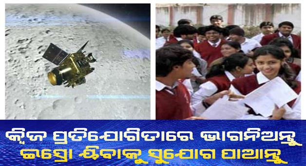 Khabar Odisha:National-Education-Development-Odisha-pm-modi-start-quiz-competition-for-students-to-get-chance-forseeing-landing-of-chandrayaan-2-in-isro