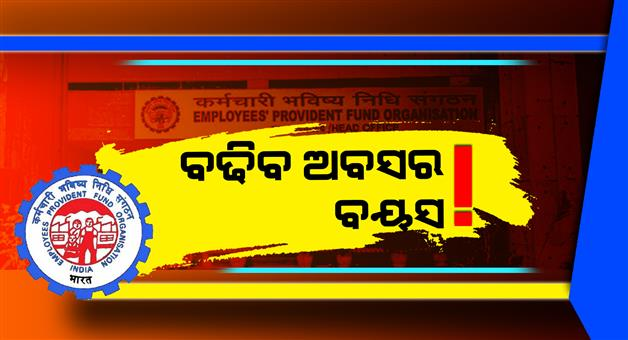 Khabar Odisha:National-news--Retirement-And-Pension-Age-Limit-Will-Be-Increased-By-Two-Years-Government-Can-Change-The-Policy