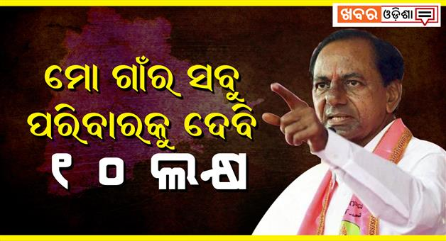 Khabar Odisha:National-news-k-chandrashekar-rao-cm-of-his-village-not-for-telangana