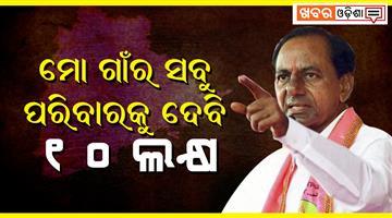 Khabar Odisha:National-news-k-chandrashekar-rao-cm-of-his-village-not-for-telangana