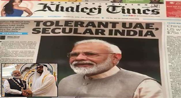 Khabar Odisha:National-news-middle-east-pm-modi-three-day-visite-to-uae-france-and-bahrain-covered-in-international-media