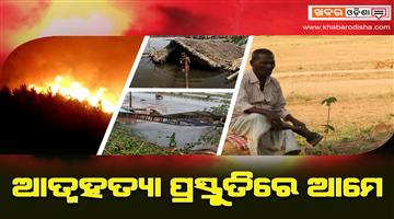 Khabar Odisha:National-news-we-are-preparing-for-suicide-by-ignoring-environmental-crisis