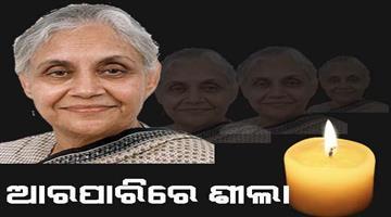 Khabar Odisha:National-odisha-Former-Delhi-Chief-Minister--Congress-leader-Sheila-Dikshit-passes-away-in-Delhi-at-the-age-of-81-years