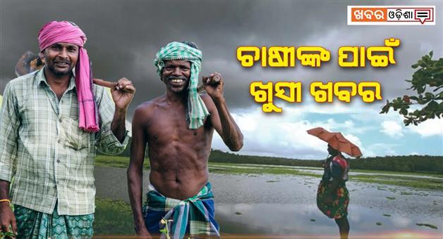 Khabar Odisha:National-odisha-india-likely-to-receive-normal-monsoon-in-2019-says-imd-monsoon-season