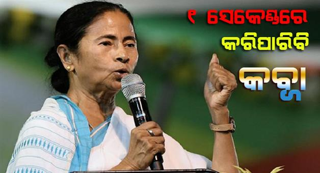 Khabar Odisha:National-politics-Election-Odisha-I-can-capture-BJP-headquarter-in-Delhi-in-one-second-Mamata-Banerjee