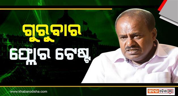 Khabar Odisha:National-politics-Kumaraswamy-Might-Prove-Majority-In-Vidhan-Soudha-Bjp-Want-Resignation