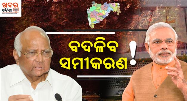 Khabar Odisha:National-politics-Talks-Of-New-Power-Equation-Going-Up-As-Ncp-Chief-Sharad-Pawar-To-Meet-Pm-Modi-In-Parliament
