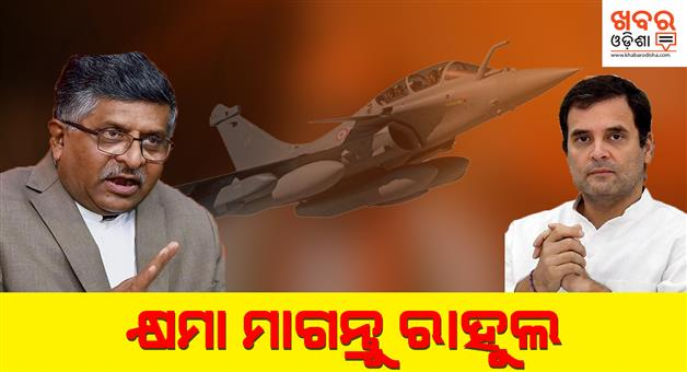 Khabar Odisha:National-politics-bjp-leader-ravi-shankar-prasad-says-rahul-gandhi-should-apologize-on-rafale-matter-congress