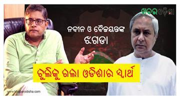 Khabar Odisha:Naveen-Pattnaik-Baijayanta-Panda-Make-In-Odisha