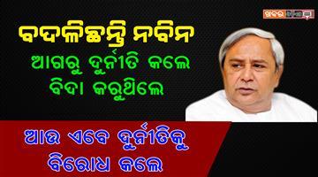 Khabar Odisha:Naveen-Pattnaik-Change-In-Image-Dama-Rout