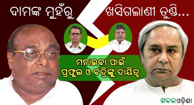 Khabar Odisha:Naveen-Pattnaik-Damodor-Rout-BJD-Odisha