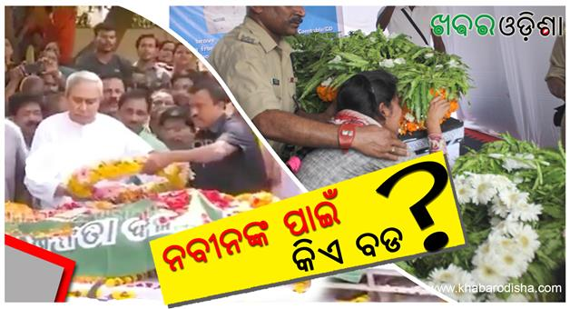 Khabar Odisha:Naveen-Pattnaik-Did-Not-Pay-Tribute-Odia-Martyred-Jawan-Manoranjan