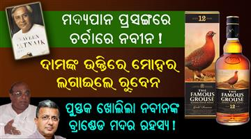 Khabar Odisha:Naveen-Pattnaik-Drinks-The-Famous-Grouse-Ruben-Banarjee
