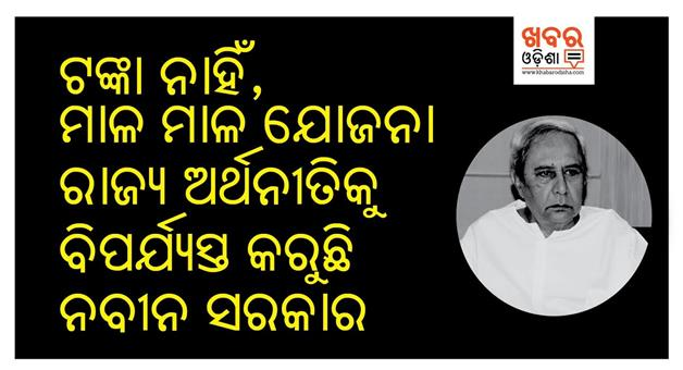 Khabar Odisha:News-analysis-odisha-Naveen-Government-state-economy-shotdown