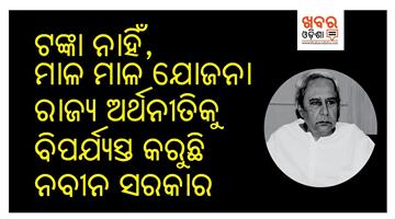 Khabar Odisha:News-analysis-odisha-Naveen-Government-state-economy-shotdown