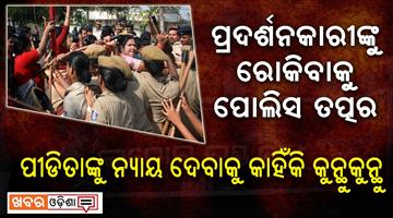 Khabar Odisha:Newsanalysis-odisha-Police-protest-the-protester-but-not-step-against-accused