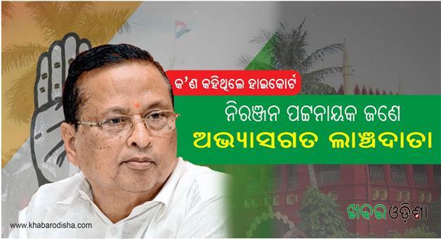 Khabar Odisha:Niranjan-Patnaik-habitual-bribe-givers