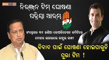 Khabar Odisha:Niranjan-Patnaik-new-Samanaya-Committee