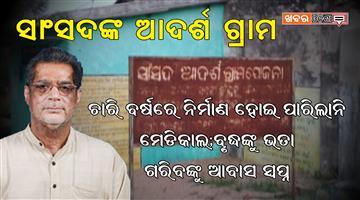 Khabar Odisha:No-Medical-and-Other-Facility-Bolangir-MP-Adopted-Village