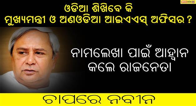 Khabar Odisha:Odia-University--CM-Naveen-Pattnaik