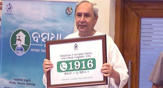 Khabar Odisha:Odisha-CM-Dedicates-Helpline-1916-For-Rural-Water-Supply-Grievances-And-Unveiled-logo-of-Basudha