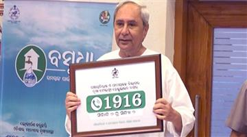 Khabar Odisha:Odisha-CM-Dedicates-Helpline-1916-For-Rural-Water-Supply-Grievances-And-Unveiled-logo-of-Basudha