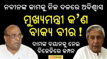 Khabar Odisha:Odisha-CM-Naveen-Patnaik-BJD-Damodar-Rout