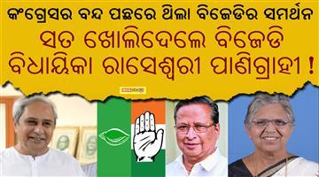 Khabar Odisha:Odisha-CM-support-Congress-Bharat-Bandh