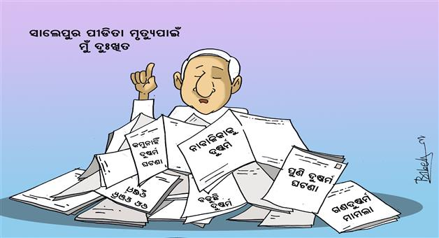 Khabar Odisha:Odisha-Cartoon