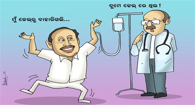 Cartoon Odisha: Odisha-Cartoon