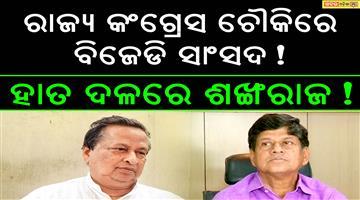 Khabar Odisha:Odisha-Congress