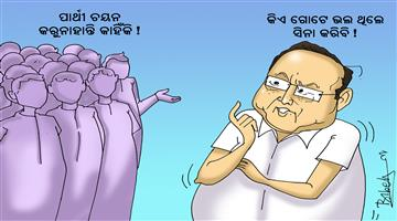 Khabar Odisha:Odisha-Congress-Cartoon