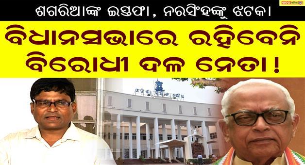 Khabar Odisha:Odisha-Congress-Krushna-Chandra-Sagaria-Narsingh-Mishra