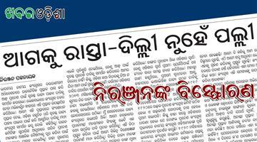Khabar Odisha:Odisha-Congress-Leader-Niranjan-Pattnaik-Article-Row