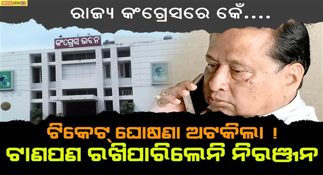 Khabar Odisha:Odisha-Congress-Niranjan-Patnaik