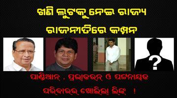 Khabar Odisha:Odisha-Congress-Odisha-Politics
