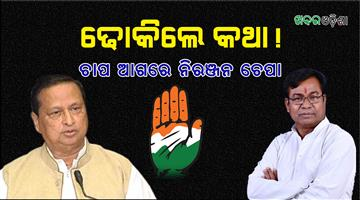 Khabar Odisha:Odisha-Congress-PCC-President-Niranjan-Patnaik